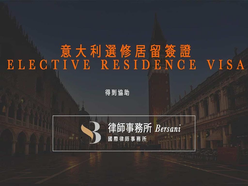 選擇性居留簽證(Elective Residence Visa) - 意大利選修居留簽證 1